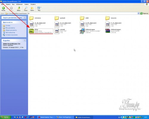 Начинаем установку Adobe DreamWeaver CS4