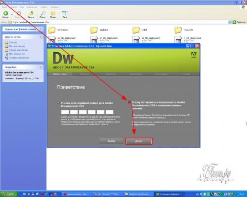 Выбор варианта использования Adobe Dreamweaver CS4 - в ознакомительном режиме или с вводом ключа