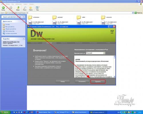 Окно с лицензионным соглашением Adobe DreamWeaver CS4