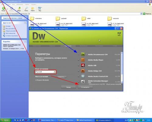 Выбор языка и устанавливаемых компонентов и дополнений к Adobe DreamWeaver CS4