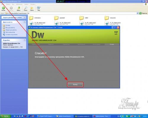 Заключительный экран установщика Adobe DreamWeaver CS4