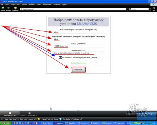 Приветственный экран MaxSite CMS