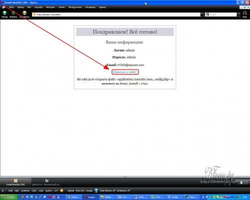 Демонстрация логина, пароля и е-мэйла владедьца сайтаи/или администратора