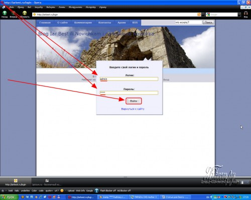 Ввод имени пользователя и пароля для входа в админку MaxSite CMS