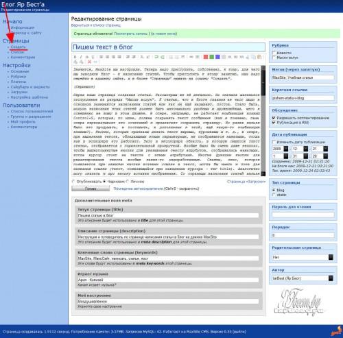 Модуль редактирования текста в MaxSite