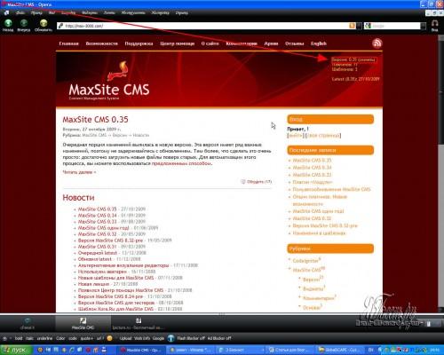 Главная страница сайта, посвящённому MaxSite CMS